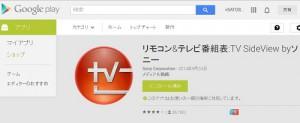 Google Play-r