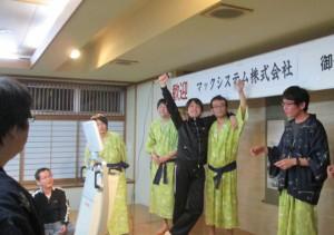 マックシステム 社員旅行 2014/12