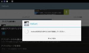Screenshot_2015-08-29-00-47-59