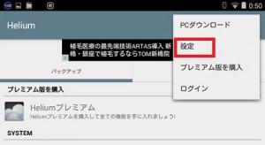 Screenshot_2015-08-29-00-50-28
