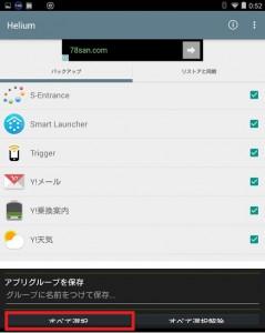 Screenshot_2015-08-29-00-52-09