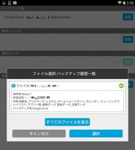 Screenshot_2015-08-29-02-35-20
